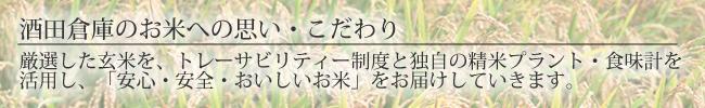 酒田倉庫のお米への思い・こだわり