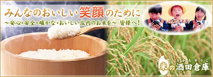 みんなのおいしい笑顔のために 庄内米 通販専門店坂田草子は安心・安全・確かな・おいしい庄内のお米を皆様へお届けします!