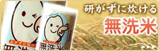 研がずに炊ける 無洗米 通販ページ
