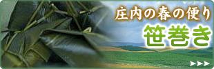 庄内の春の便り 笹巻き 通販ページ