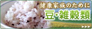 健康家族のために 豆・雑穀類 通販ページ