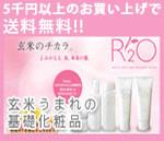 5,000円以上ご購入のお客様 送料無料 化粧品サンプル進呈