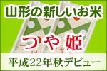 庄内米 つや姫 通販ページ